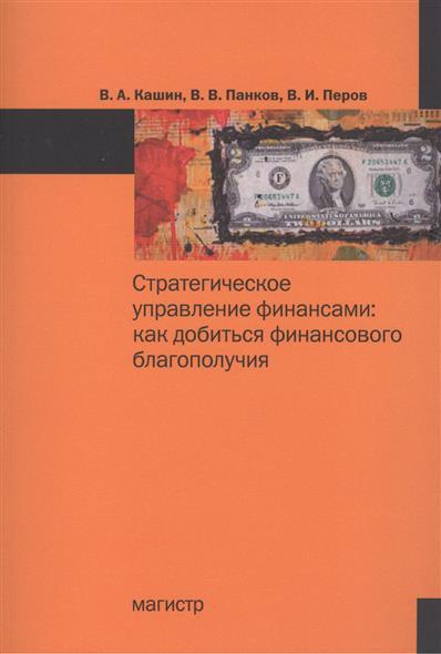 Стратегическое управление финансами: как добиться финансового благополучия