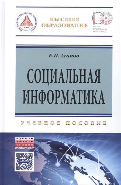 Агапов Е. Социальная информатика: Учебное пособие информатика учебное пособие