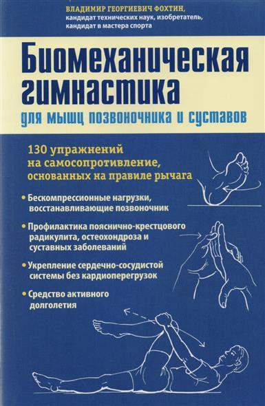 Фохтин В. Биомеханическая гимнастика для мышц позвоночника и суставов кузнецов и лечение позвоночника и суставов
