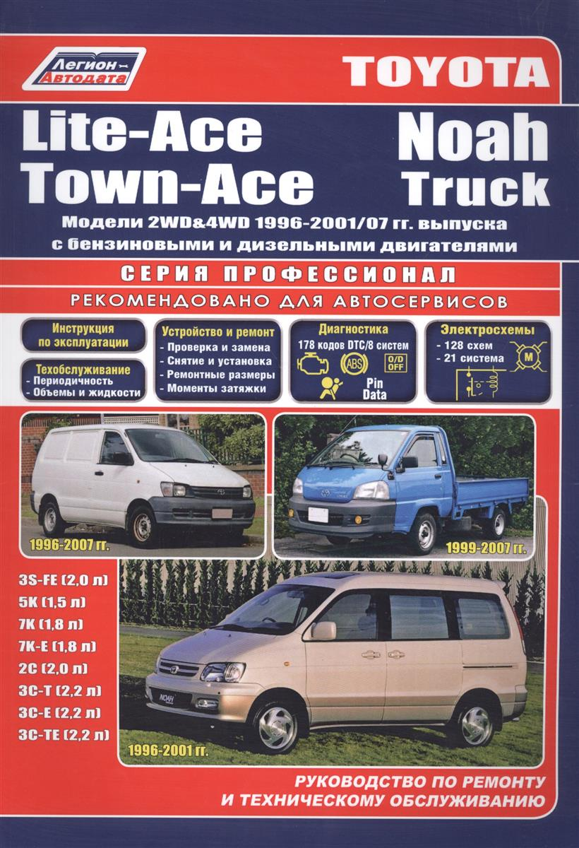 Toyota Lite-Ace/Town-Ace Noan Truck 2WD&4WD 1996-2001/07 с бенз. и диз. двиг. paomotoring датчик положения дроссельной заслонки на 1996 2006 гг toyota truck suv v6 l4 oem 88970220 1985001060