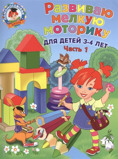 Володина Н. Развиваю мелкую моторику. Для детей 3-4 лет. Часть 1 эксмо книжка развиваю мелкую моторику для одаренных детей 3 4 лет