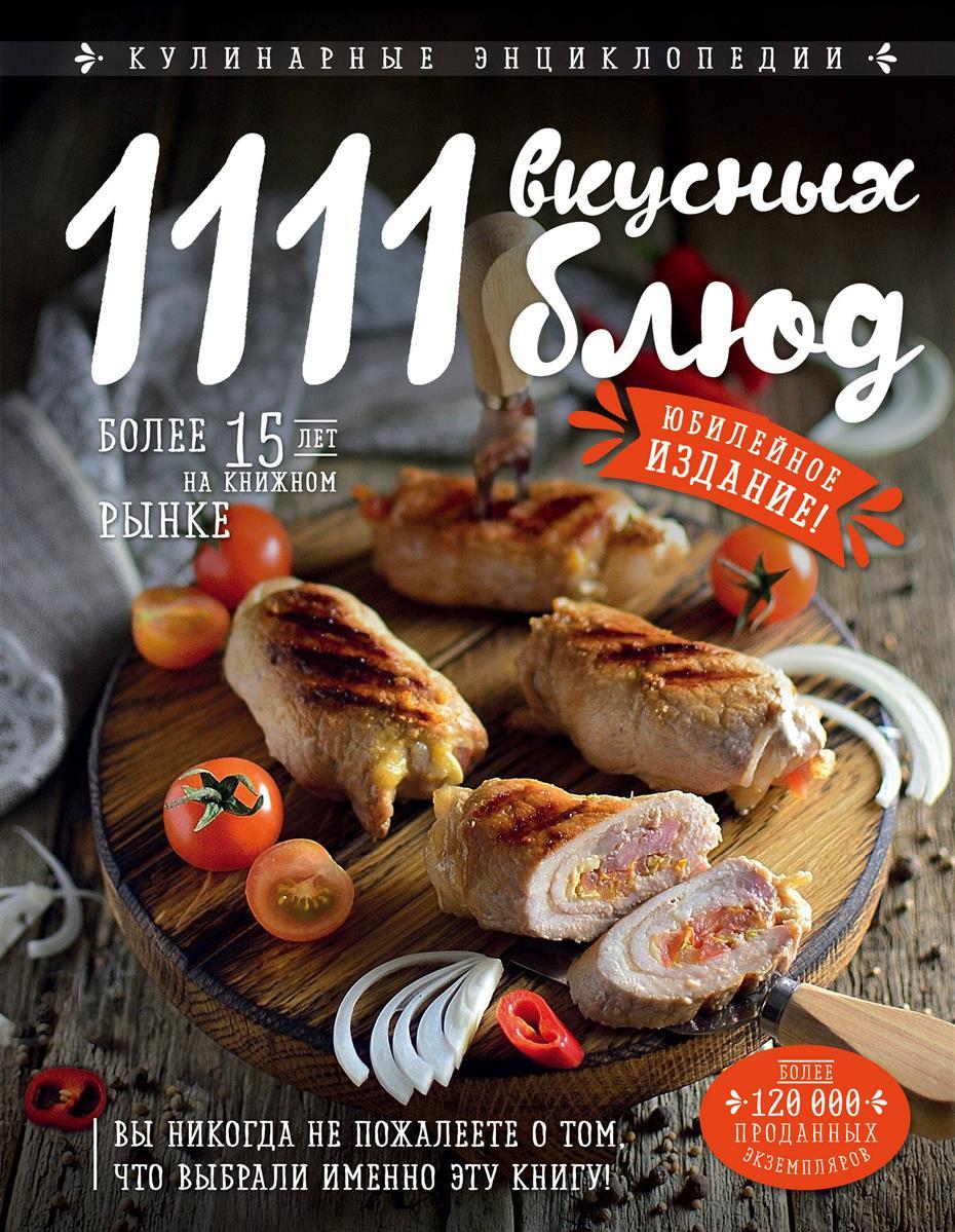 Шницель Я. (авт.-сост.) 1111 вкусных блюд