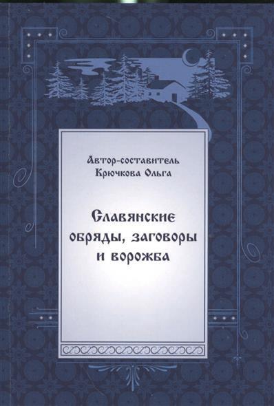 цена Крючкова О. Славянские обряды, заговоры и ворожба