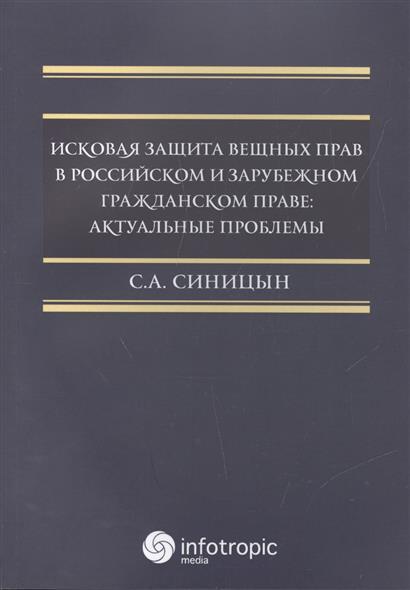 Исковая защита вещных прав в российском и зрубежном гражданском праве: актуальные проблемы