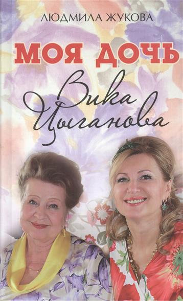 купить Жукова Л. Моя дочь Вика Цыганова по цене 405 рублей