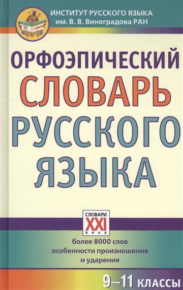 Орфоэпический словарь русского языка. 9-11 классы. Более 8000 слов, особенности произношения и ударения