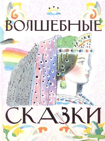 Толстой А.: Русские народные сказки: Морозко. Терешечка. Сестрица Аленушка и братец Иванушка. Царевна-лягушка