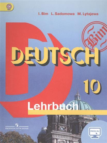 Немецкий язык. 10 класс. Учебник для общеобразовательных организаций. Базовый уровень