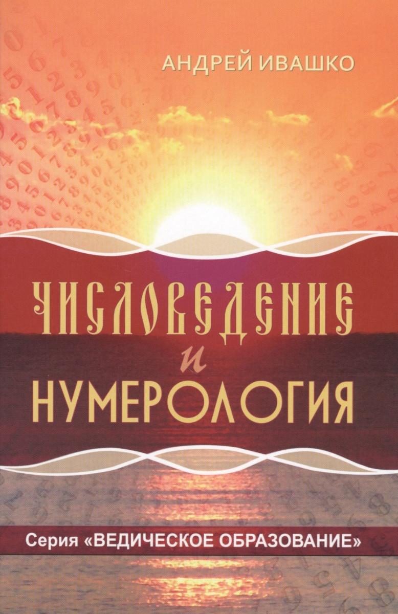 Ивашко А. Числоведение и нумерология