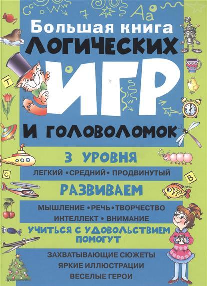 купить Власенко Н. (ред.) Большая книга логических игр и головоломок по цене 894 рублей