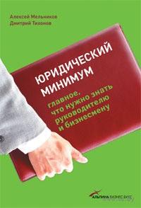 Юридический минимум Главное, что нужно знать руководителю и бизнесмену