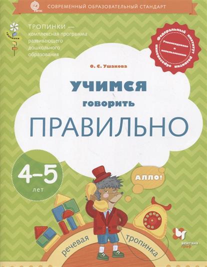 Ушакова О. Учимся говорить правильно. Рабочая тетрадь для детей 4-5 лет увлекательная логопедия учимся говорить фразами для детей 3 5 лет
