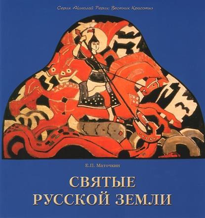 Маточкин Е. Святые Русской земли