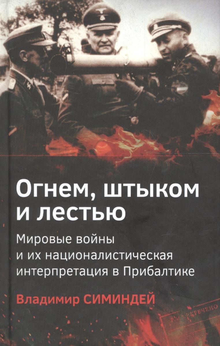 Симиндей В. Огнем, штыком и лестью. Мировые войны и их националистическая интерпретация в Прибалтике