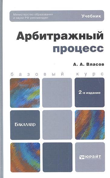 Арбитражный процесс. Учебник для бакалавров. 2-е издание, переработанное и дополненное