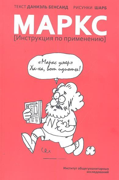 Бенсаид Д. Маркс (Инструкция по применению) рэймонд таллис краткая история головы инструкция по применению