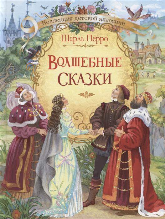 Перро Ш. Волшебные сказки волшебные сказки китая