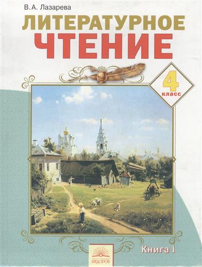 Лазарева В. Литературное чтение. 4 класс. Учебник. Книга I лазарева и лось в облаке