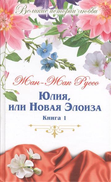 Юлия, или Новая Элоиза. Книга 1. Том 5