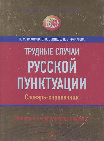 Трудные случаи русской пунктуации. Словарь-справочник