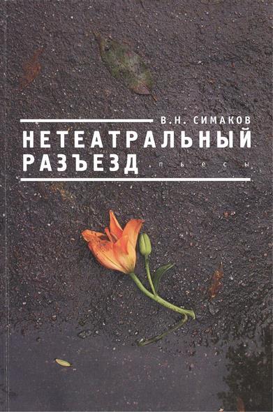 Симаков В. Нетеатральный разъезд: пьесы симаков в уличные печи и барбекю