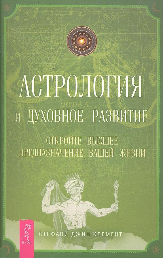 Клемент С. Астрология и духовное развитие...