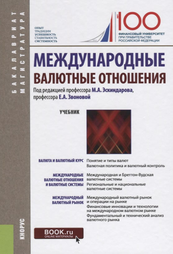 Эскиндаров М., Звонова Е. (ред.) Международные валютные отношения. Учебник цена 2017