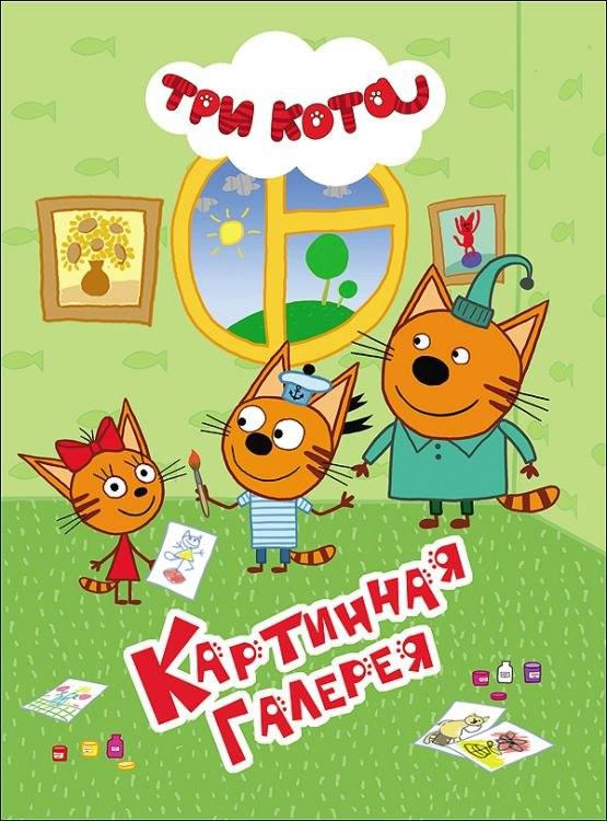 Три кота. Картинная галерея таганрогская картинная галерея