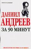 Лиственная Е. Даниил Андреев за 90 минут кьеркегор за 90 минут