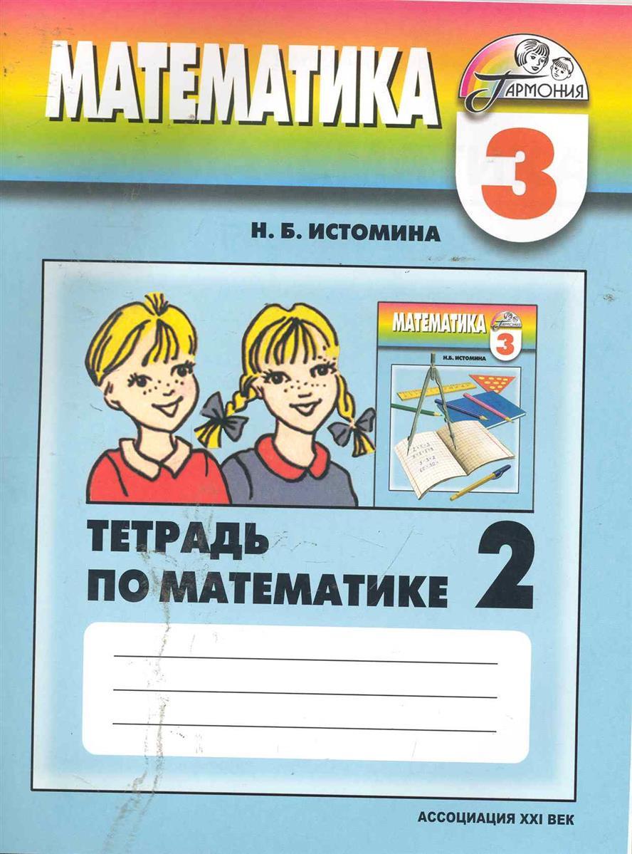 Истомина Н., Редько З. Математика 3 кл Р/т т.2/2тт