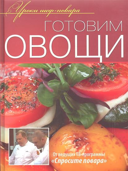 Ивенская О. Готовим овощи ивенская о отв за выпуск готовим рыбу и морепродукты