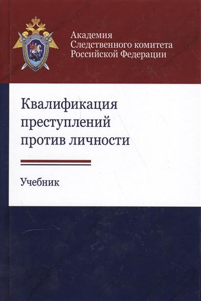 Квалификация преступлений против личности учебники проспект квалификация преступлений против порядка управления уч пос для магистрантов
