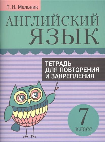Мельник Т. Английский язык. 7 класс. Тетрадь для повторения и закрепления артюхова и сост английский язык 7 класс