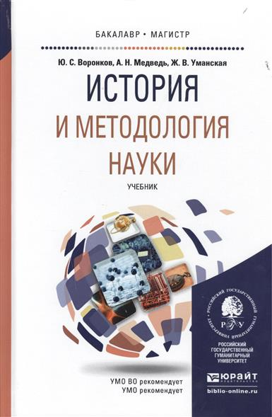 История и методология науки. Учебник