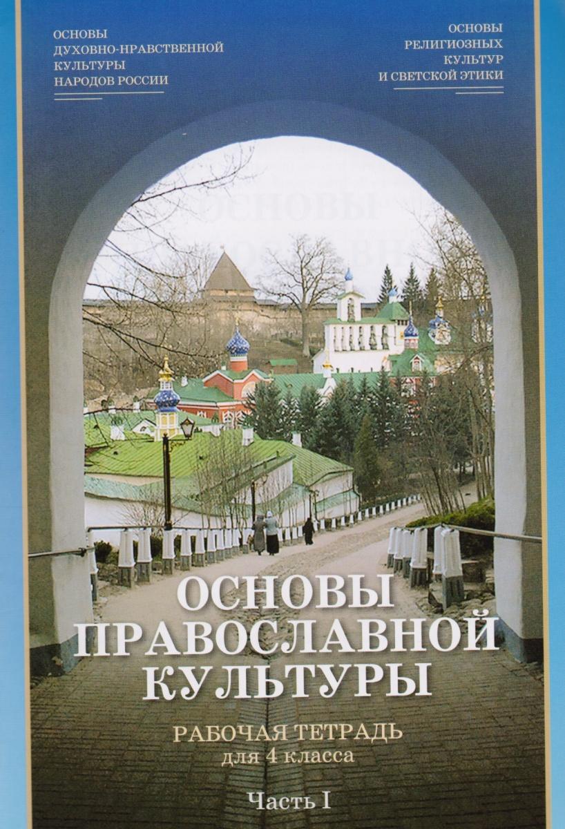 Берсенева Т. (сост.) Основы православной культуры. Рабочая тетрадь для 4 класса. Часть 1