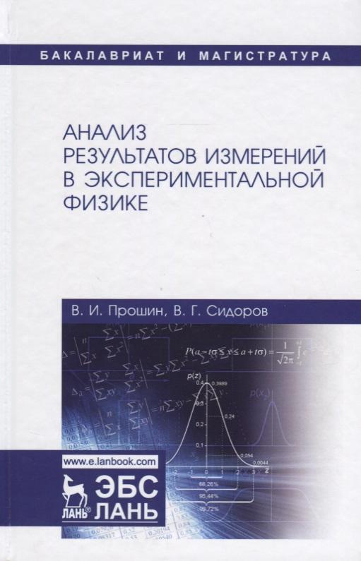 Прошин В., Сидоров В. Анализ результатов измерений в экспериментальной физике. Учебное пособие в в нескоромных оптимизация в геологоразведочном производстве учебное пособие