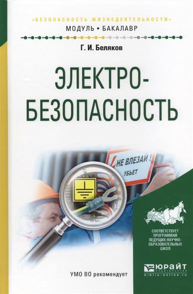 Электробезопасность. Учебное пособие для академического бакалавриата