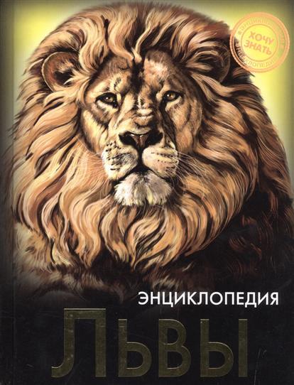 Альникин А. (ред.) Львы. Энциклопедия