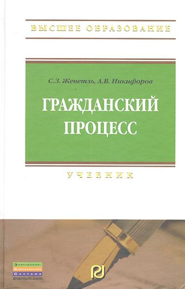 Женетль С., Никифоров А. Гражданский процесс Учебник власов а а гражданский процесс учебник и практикум
