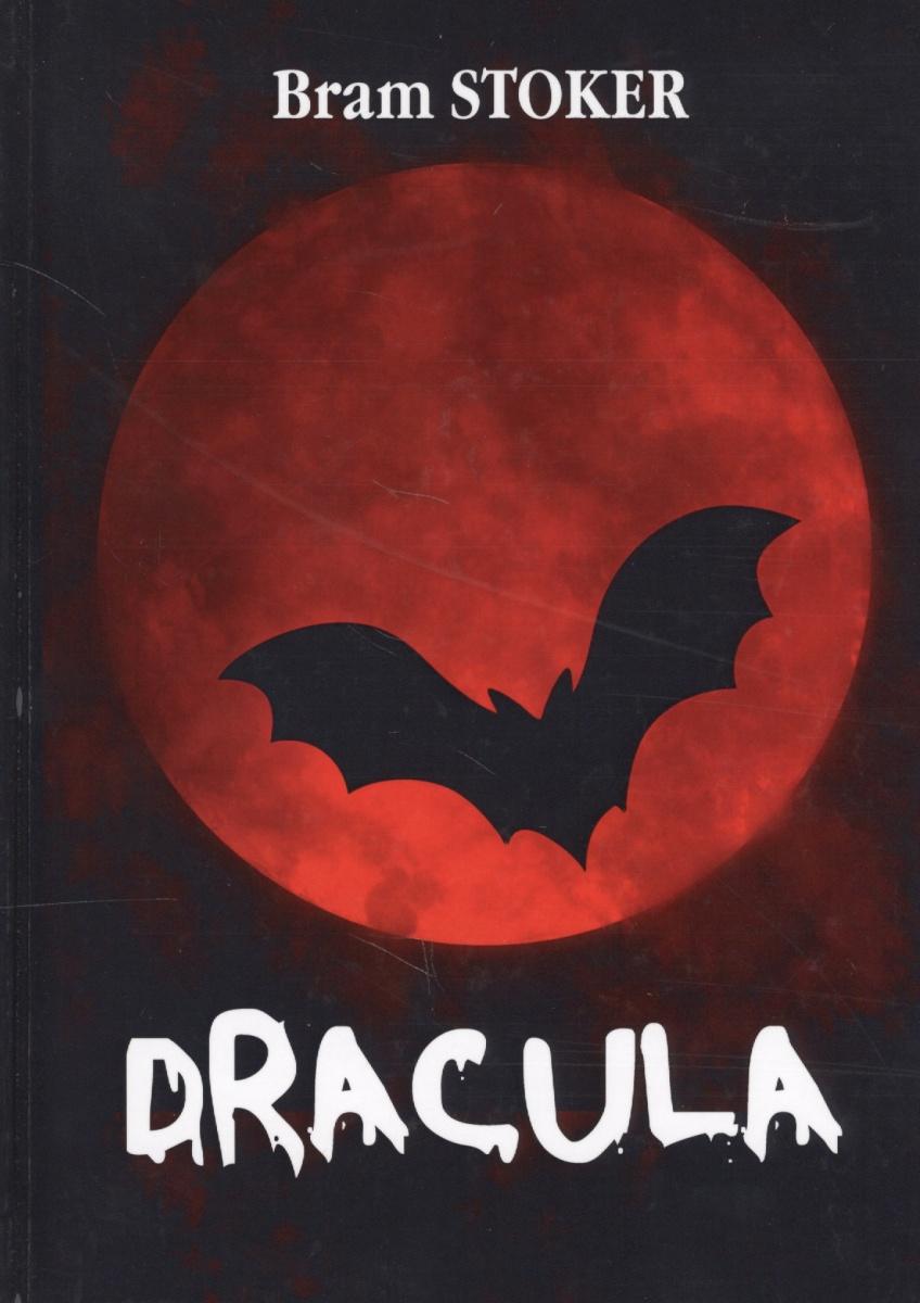 Stoker B. Dracula. Роман на английском языке stoker b stoker dracula