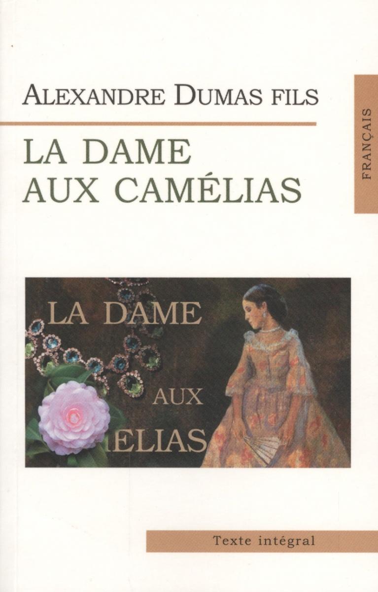 Dumas A. Dumas La Dame aux camelias a dumas fils la dame aux camelias isbn 978 5 521 05328 5