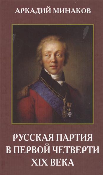 Русская партия в первой четверти XIX века