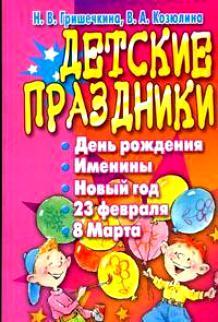 Гришечкина Н. Детские праздники День рождения именины Новый год… ISBN: 9785779709514 гришечкина н в большая книга праздников для малышей