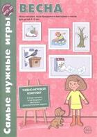 Весна. Игры-читалки, игра-бродилка и викторина о весне для детей 5-8 лет