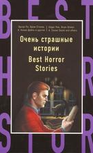 Очень страшные истории / Best horror stories