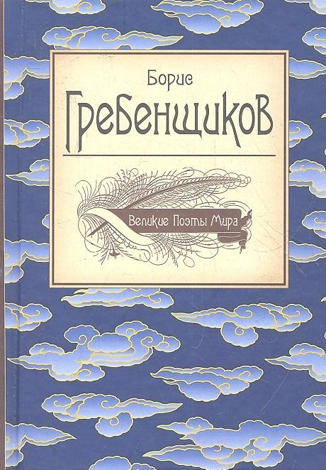 Гребенщиков Б. Великие Поэты Мира ISBN: 9785699628261 булат окуджава великие поэты мира