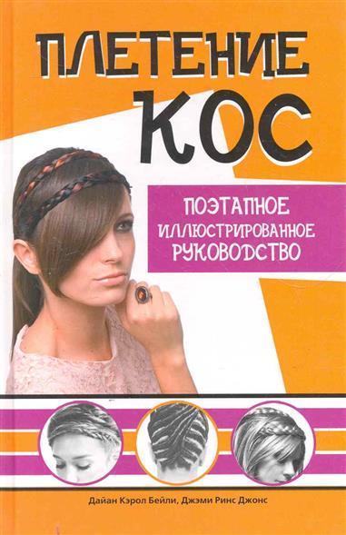 Плетение кос Поэтапное илл. руководство
