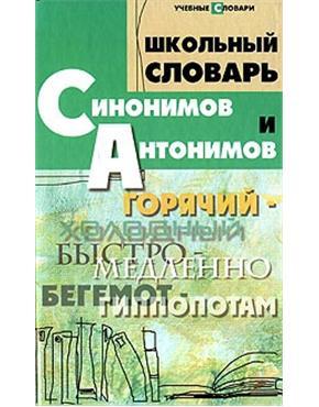 Гайбарян О.: Школьный словарь синонимов и антонимов