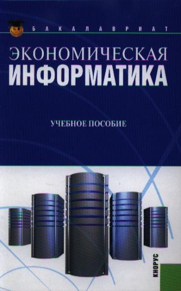 Чистов Д. (ред.) Экономическая информатика. Учебное пособие. Второе издание, стереотипное
