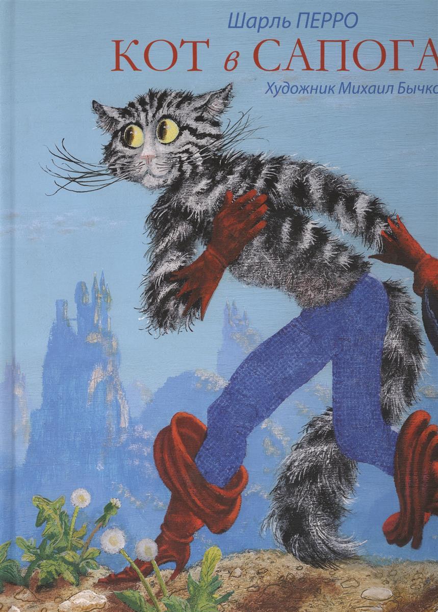 Перро Ш. Волшебные сказки: Кот в сапогах. Мальчик-с-пальчик перро ш кот в сапогах сказки isbn 9785040958818